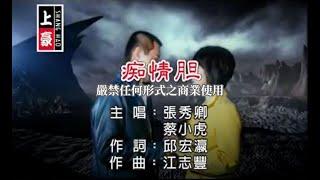張秀卿vs蔡小虎-癡情膽(官方KTV版) thumbnail