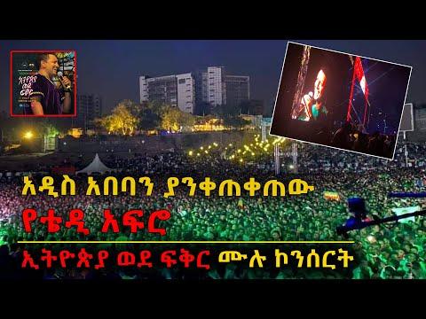 አዲስ አበባን ያንቀጠቀጠው የቴዲ አፍሮ ሙሉ  ኮንሰርት ቀጥታ ከመስቀል አደባባይ   Teddy Afro Concert   Ethiopia