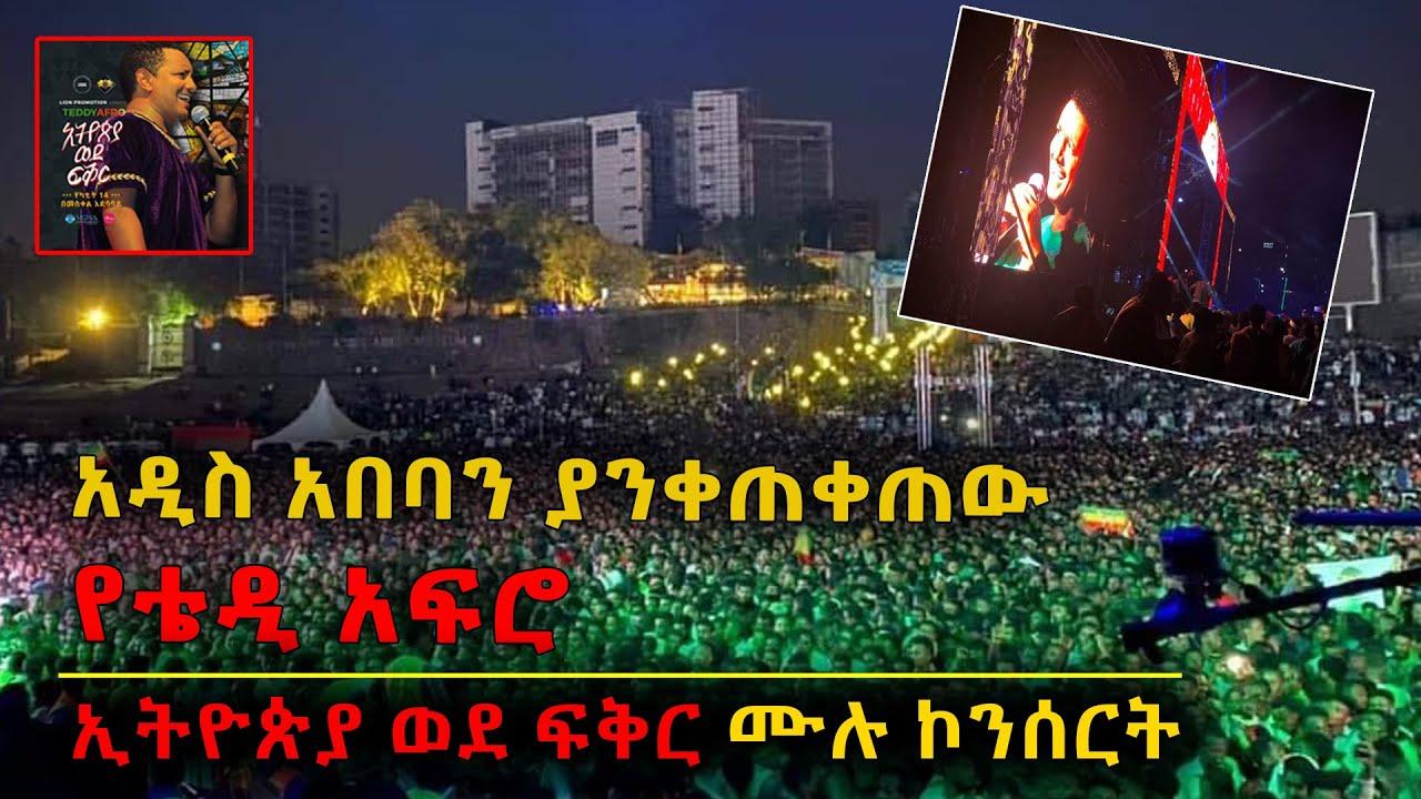 Meskel square Teddy Afro concert