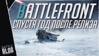 Star Wars Battlefront спустя год после релиза (ненормативная лексика)