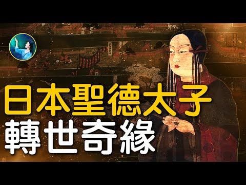 """圣德太子,原是神僧转世?日本曾无比兴盛的""""飞鸟时代"""",有一位佛教传奇人物与中国衡山有不解之缘;当代不丹小王子,居然记起多次轮回,5岁亲自探访中国四川马尔康圣窟,寻找前世踪迹。"""