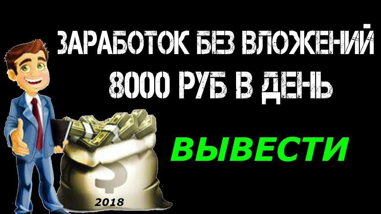 НОВЫЙ ЗАРАБОТОК В ИНТЕРНЕТЕ 2019 ОТ 8000 РУБЛЕЙ В ДЕНЬ НА ТОКЕНАХ