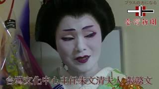 【台灣新聞】20160922朱文清夫人日本舞