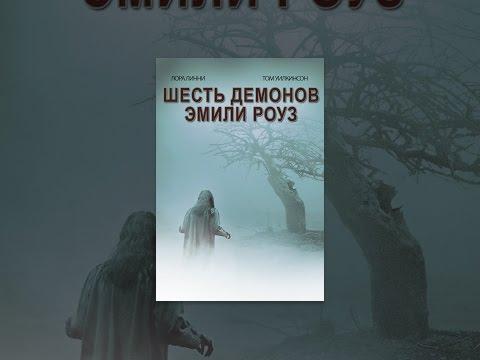 Шесть демонов Эмили Роус