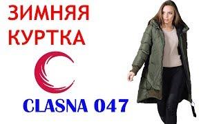 Обзор зимней куртки Clasna CW17D047CW. Jacket winter women review Clasna 2017-2018.
