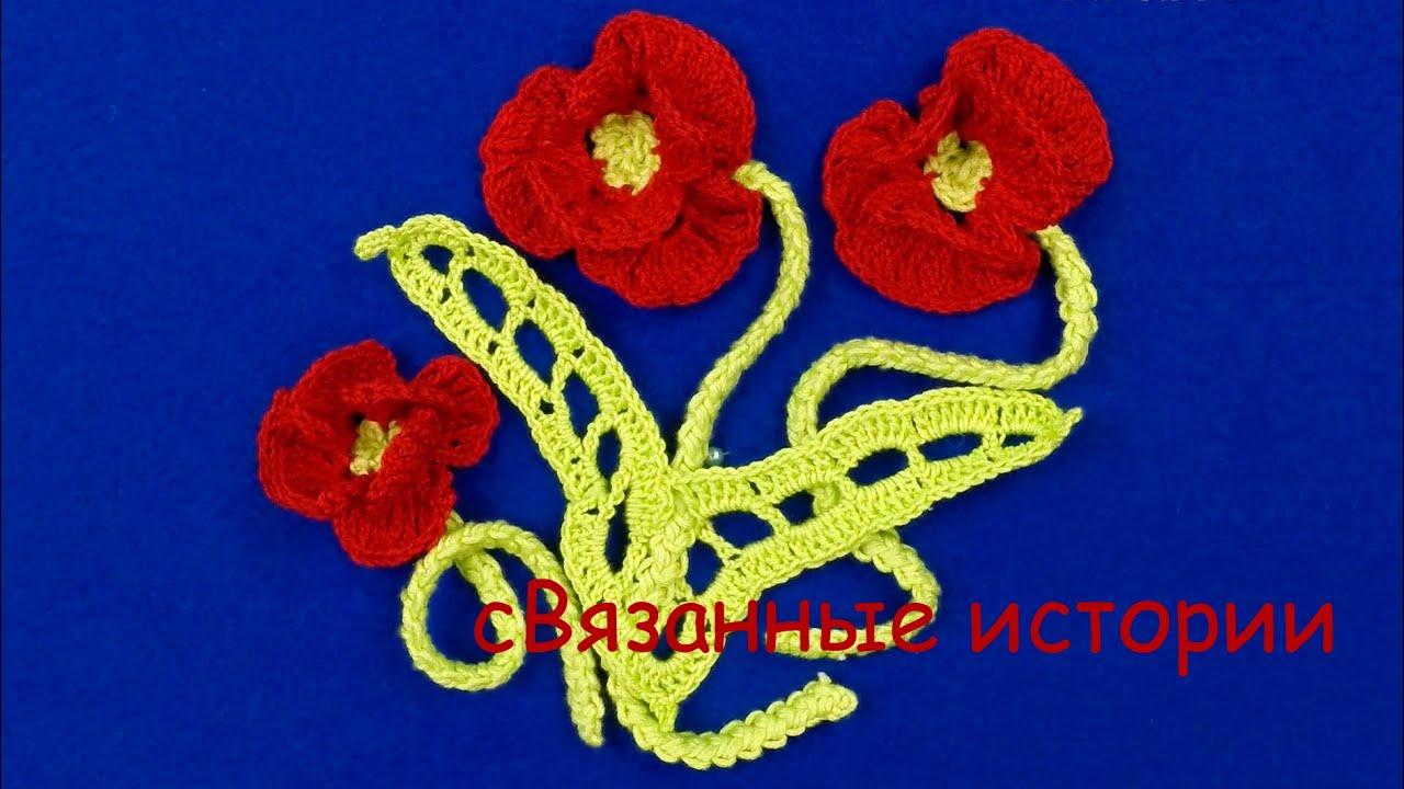 схема крючком цветка мака