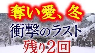 『奪い愛、冬』 話題の ドロキュンドラマ 衝撃のラスト!! 第6話【TOPIC ...