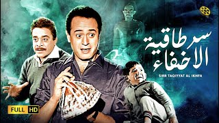 فيلم سر طاقية الاخفاء | بطولة عبدالمنعم ابراهيم و زهرة العلا