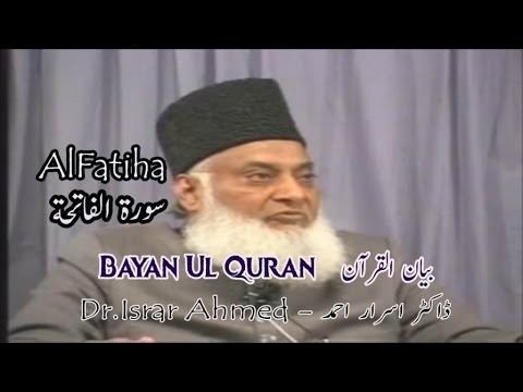 AlFatiha،سورة الفاتحة - Dr Israr Ahmed،ڈاکٹر اسرار احمد - Bayan Ul Quran (Quran Ki Tafseer)