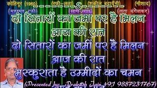 Do Sitaron Ka Zameen Par Hai Milan (2 Stanzas) Demo Karaoke With Hindi Lyrics (By Prakash Jain)