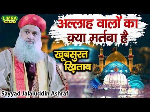 Sayyad Jalaluddeen Ashraf Urf Qadri Mian Part 2  22, 2016 Mukam Dargah Shareef, Ambedkar Nagar HD In