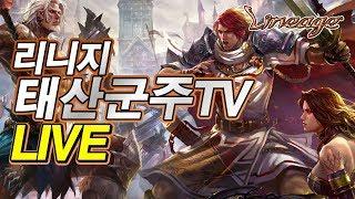 🔴생방송 리니지 전섭1위 바칼 스턴군주, 태산군주  2018.11.17 LIVE -- Lineage Korean Official Server 天堂
