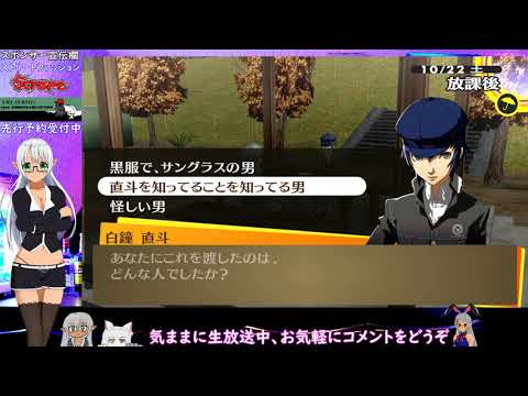 【VTuber Levi】気ままにペルソナッ!!2周目強くてニューゲーム 真実を求めて  Persona4 GOLDEN Part.60 -ネタバレ注意-【ペルソナ4】