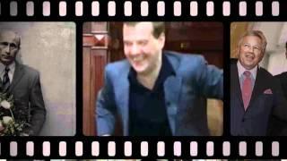 Медведев танцует Путин поёт под песню Республики(Подборка видео и монтаж: STEB-TV., 2011-05-30T12:36:48.000Z)