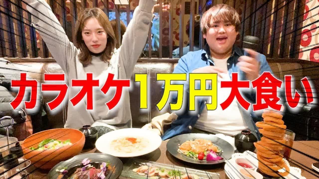 【大食い】カラオケで1万円分のフードメニューを大食い!!!