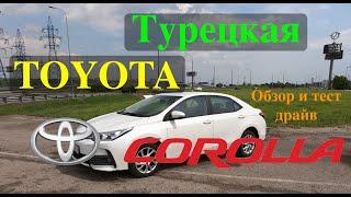 Турецкая Тойота Королла | Обзор и тест драйв | Toyota Corolla 1.6 AT 2016