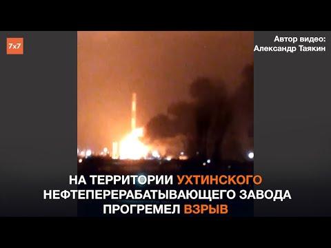 В Ухте на нефтеперерабатывающем заводе произошел взрыв и начался пожар