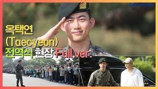 [Full] 옥택연(Ok Taecyeon), 캡틴 코리아의 전역식 현장(ft...황찬성)