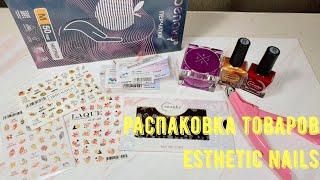 Распаковка товаров с сайта Esthetic nails Расходники стемпинг Swanky фрезы и многое другое