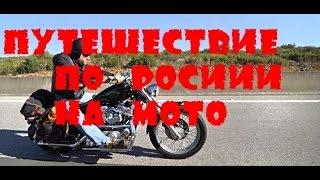 путешествие по России на мотоцикле видео(В этом видео вы найдете путешествие на мотоцикле по России видео.. Генри кол путешествует и делает забавные..., 2017-03-12T10:57:19.000Z)