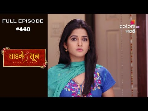 Ghadge & Suun - 15th December 2018 - घाडगे & सून - Full Episode