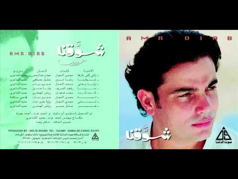Amr Diab - We Eh Ya3ne / عمرو دياب - و ايه يعنى