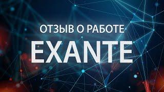 Подробное видео и новости про Exante. Отзывы клиентов