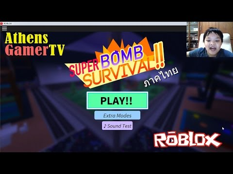 Roblox : Super Bomb Survival (Thai) ภาคไทย AthensGamerTV by Athens Thanakrit