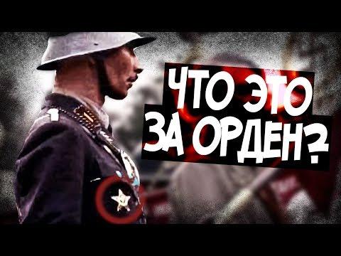 Откуда У Нацистов Орден С Красной Звездой?