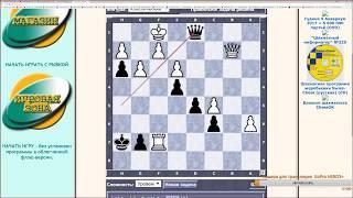 Групповой урок шахмат с учениками шахматной школы