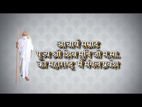 03-05-2019 आचार्य सम्राट पूज्य  श्री शिव मुनि जी म.सा.का महाराष्ट्र  में मंगल प्रवेश