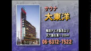 東洋 梅田 大 カプセルホテル 大東洋