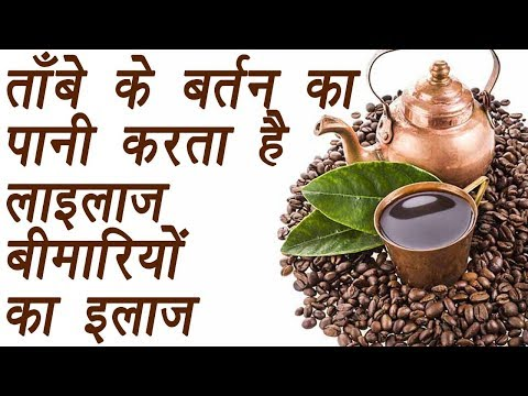 { Health Tips  in hindi } benefits of use copper pots .healthy heart use copper pots water .