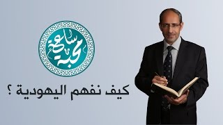 د. عامر الحافي - كيف نفهم اليهودية؟
