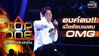 องค์ลง!! เมื่อร้องเพลง OMG!! | ชีโน่ | TOP ONE ตัวจริงชิงหนึ่ง | 3 ก.พ. 62 | one31