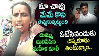 జగన్ కు ఓటేసి మా చావు మేమే కొని తెచ్చుకున్నట్టుంది.. । Ap Lady Angry on Ys Jagan  | Telugu Today