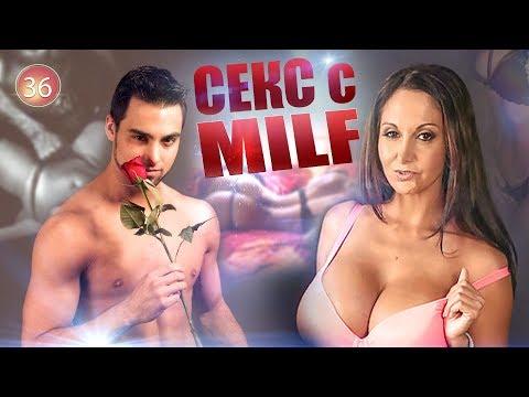 секс со зрелыми знакомство