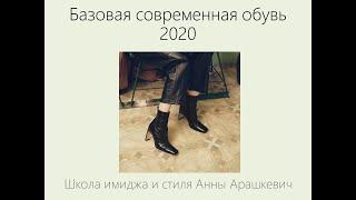 9 СТИЛЬНЫЙ Клуб Базовая современная обувь женского гардероба 2020