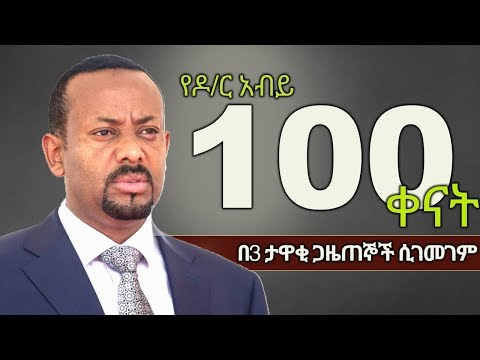 WATCH: Dr Abiy Ahmed Speech In Gambela from YouTube · Duration:  13 minutes 3 seconds