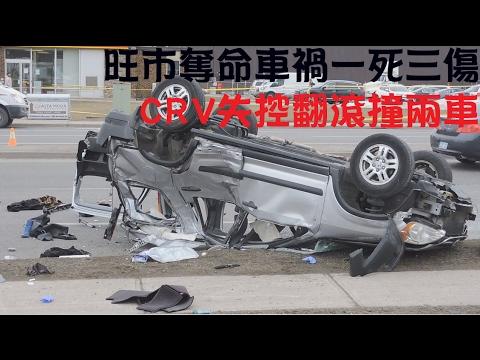旺市奪命車禍一死三傷 (2017.02.21) | MING PAO CANADA | MING PAO TORONTO