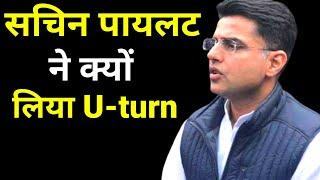 32 दिनों के राजनैतिक घटनाक्रम के बाद Sachin Pilot ने क्यों लिया U-Turn   Rajasthan Political Crisis
