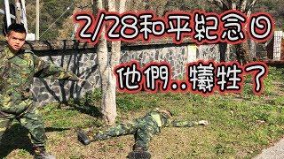 228和平紀念日 / 他們..犧牲了【外星人】