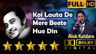 Koi Lauta De Mere Beete Hue Din -Kishore Kumar Door Gagan Ki Chhaon Mein (1964) Song by Alok Katdare