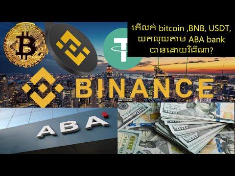 តើលក់ Bitcoin ,BNB, USDT,យកលុយតាម ABA Bank បានដោយវិធីណា?