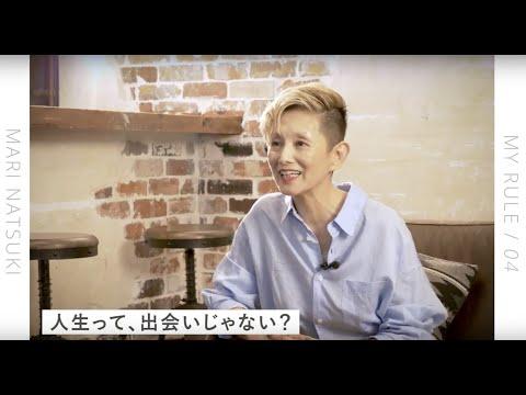 カッコイイ女【夏木マリ】に聞く「結婚、年齢、生き方」/総集編