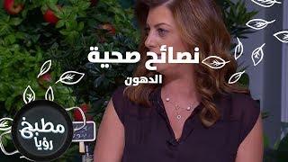 الدهون - رزان شويحات
