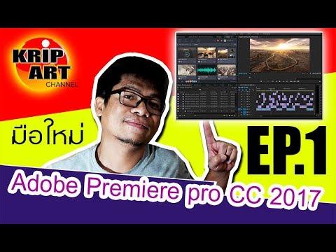 สอน premiere pro cc 2017: พื้นฐานโปรแกรม