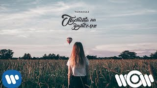 temahaz – Пустота на футболке  | Official Audio