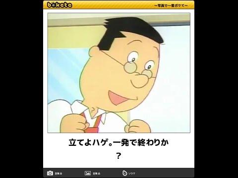 笑えるボケて最新傑作選~殿堂入りpart11