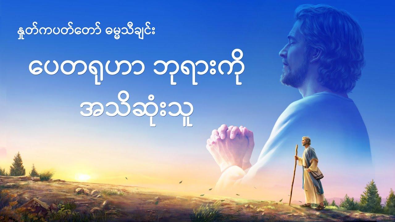 ပေတရုဟာ ဘုရားကို အသိဆုံးသူ